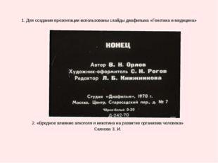 1. Для создания презентации использованы слайды диафильма «Генетика и медици