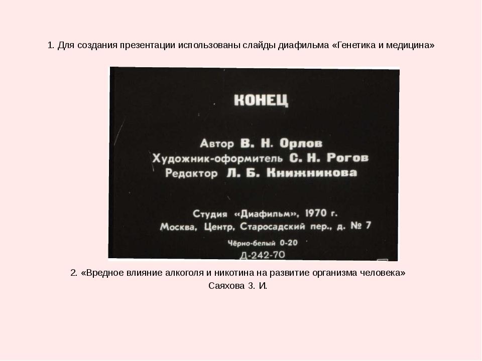 1. Для создания презентации использованы слайды диафильма «Генетика и медици...