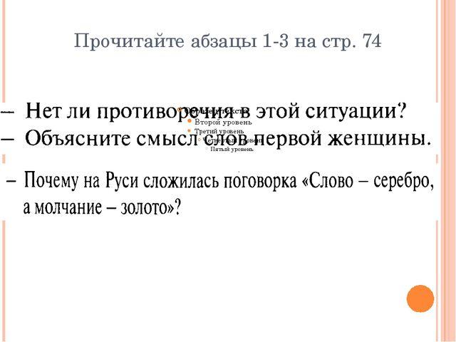 Прочитайте абзацы 1-3 на стр. 74