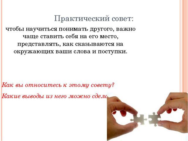 Практический совет: чтобы научиться понимать другого, важно чаще ставить себя...
