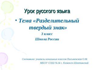 Урок русского языка Тема «Разделительный твердый знак» 3 класс Школа России С