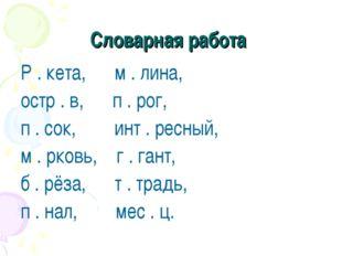 Словарная работа Р . кета, м . лина, остр . в, п . рог, п . сок, инт . ресный