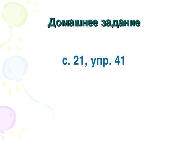 Домашнее задание с. 21, упр. 41