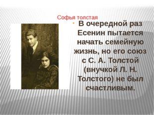 Софья толстая В очередной раз Есенин пытается начать семейную жизнь, но его с