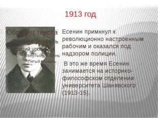 1913 год Есенин примкнул к революционно настроенным рабочим и оказался под на