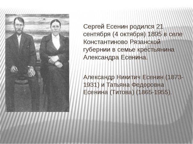 Александр Никитич Есенин (1873-1931) и Татьяна Федоровна Есенина (Титова) (18...