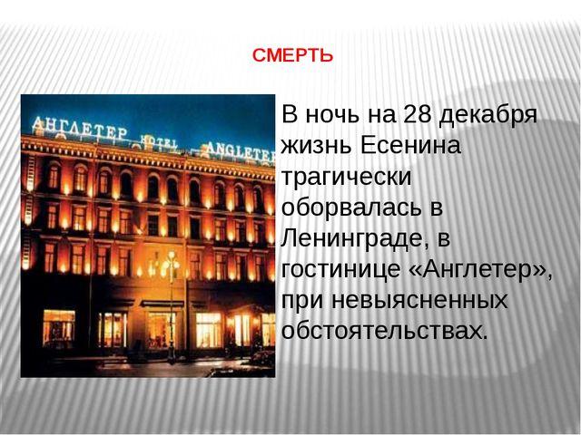 СМЕРТЬ В ночь на 28 декабря жизнь Есенина трагически оборвалась в Ленинграде...