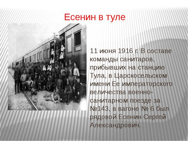 Есенин в туле 11 июня 1916 г. В составе команды санитаров, прибывших на станц...