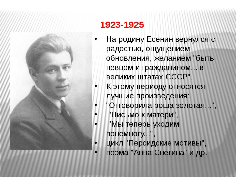 1923-1925 На родину Есенин вернулся с радостью, ощущением обновления, желани...