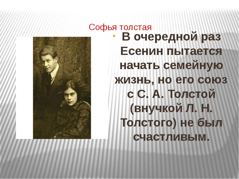 Софья толстая В очередной раз Есенин пытается начать семейную жизнь, но его с...