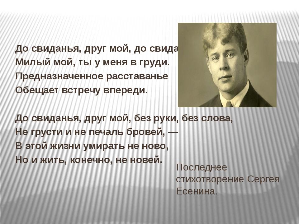 Последнее стихотворение Сергея Есенина. До свиданья, друг мой, до свиданья. М...