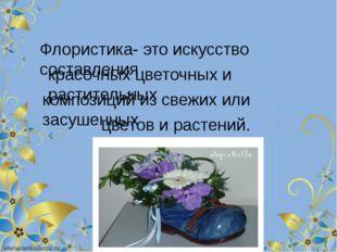 красочных цветочных и растительных композиций из свежих или засушенных цветов