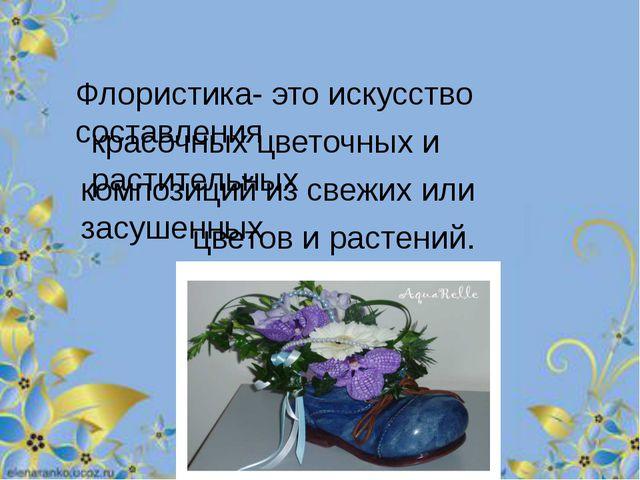 красочных цветочных и растительных композиций из свежих или засушенных цветов...