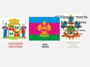 Флаг Кубани Герб Кубанской области в составе Российской империи Герб города К