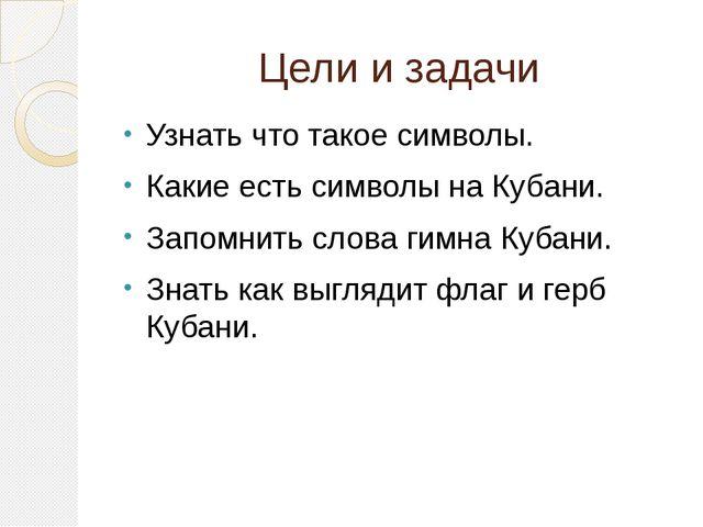 Цели и задачи Узнать что такое символы. Какие есть символы на Кубани. Запомни...