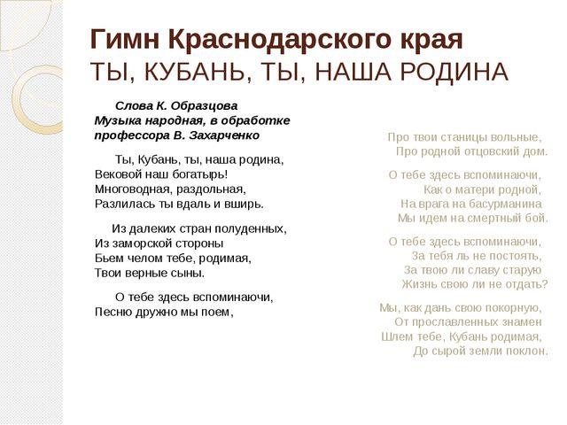 Гимн Краснодарского края ТЫ, КУБАНЬ, ТЫ, НАША РОДИНА Слова К. Образцова М...