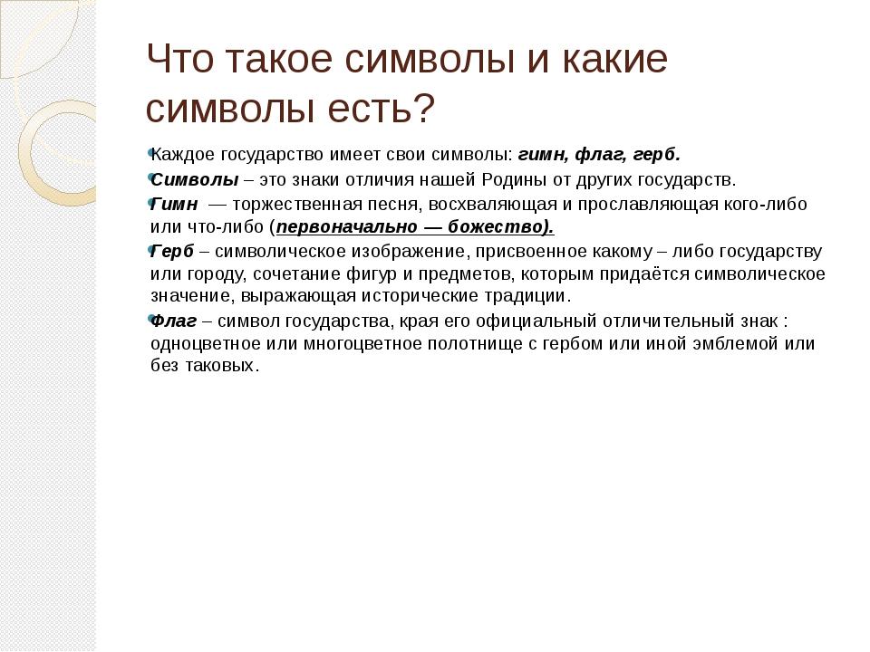 Что такое символы и какие символы есть? Каждое государство имеет свои символы...