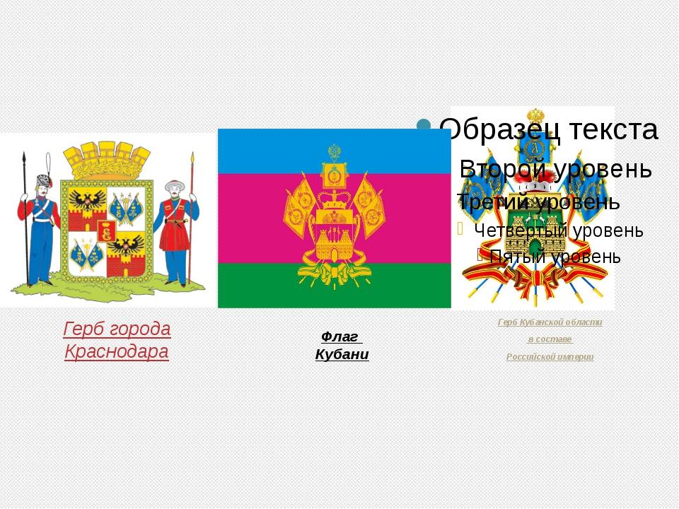 Флаг Кубани Герб Кубанской области в составе Российской империи Герб города К...