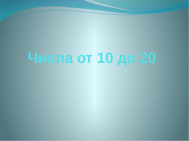 Числа от 10 до 20