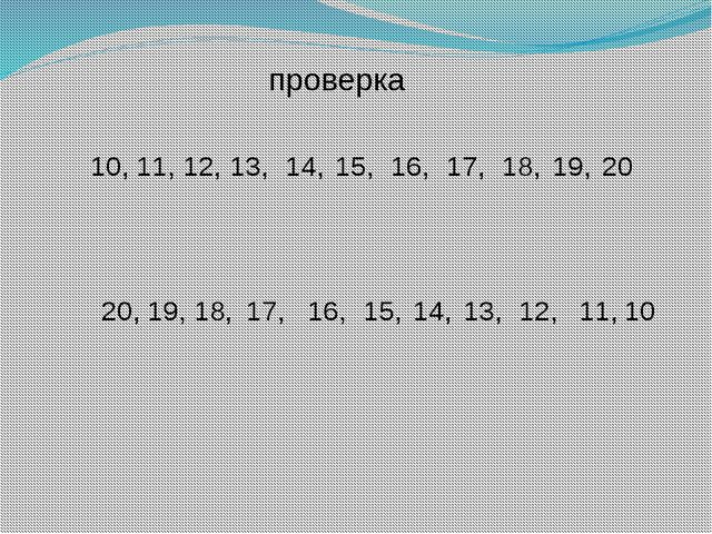 10, 11, 12, 13, 14, 15, 16, 17, 18, 19, 20 20, 19, 18, 17, 16, 15, 14, 13, 12...