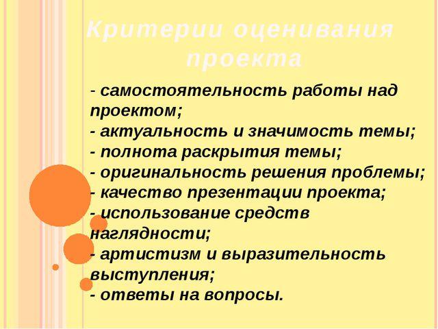Критерии оценивания проекта - самостоятельность работы над проектом; - актуал...