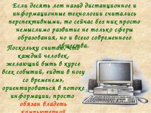 Если десять лет назад дистанционное и информационные технологии считались пер