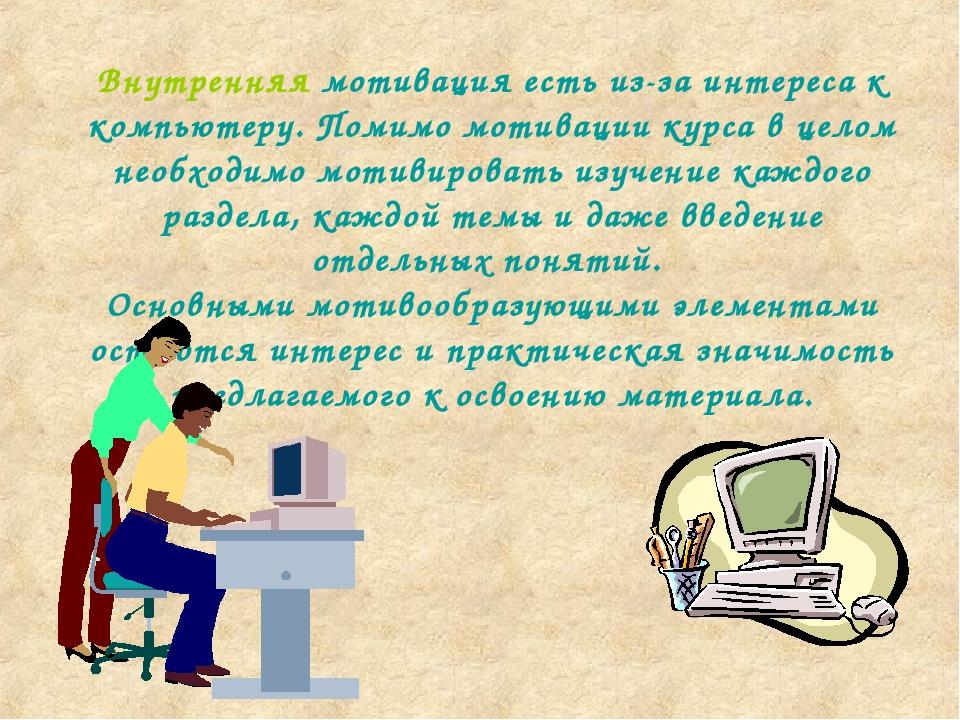 Внутренняя мотивация есть из-за интереса к компьютеру. Помимо мотивации курса...