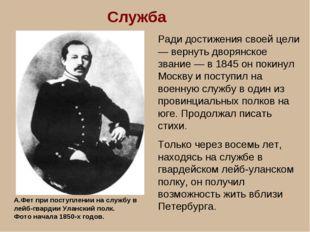 Служба Ради достижения своей цели — вернуть дворянское звание — в 1845 он пок