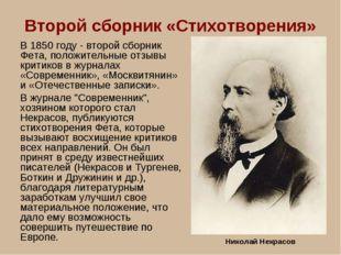 Второй сборник «Стихотворения» В 1850году - второй сборник Фета, положительн