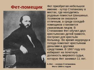 Фет-помещик Фет приобретая небольшое имение - хутор Степановку в местах, где
