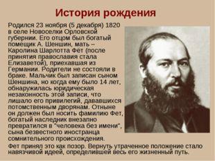 История рождения Родился 23 ноября (5 декабря) 1820 в селе Новоселки Орловско