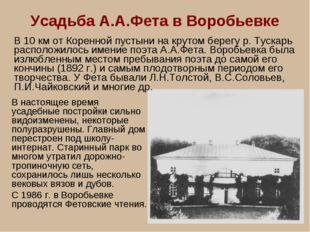 Усадьба А.А.Фета в Воробьевке В настоящее время усадебные постройки сильно ви