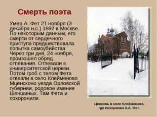 Смерть поэта Умер А. Фет 21 ноября (3 декабря н.с.) 1892 в Москве. По некотор