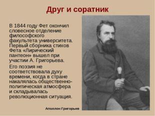 Друг и соратник В 1844 году Фет окончил словесное отделение философского факу