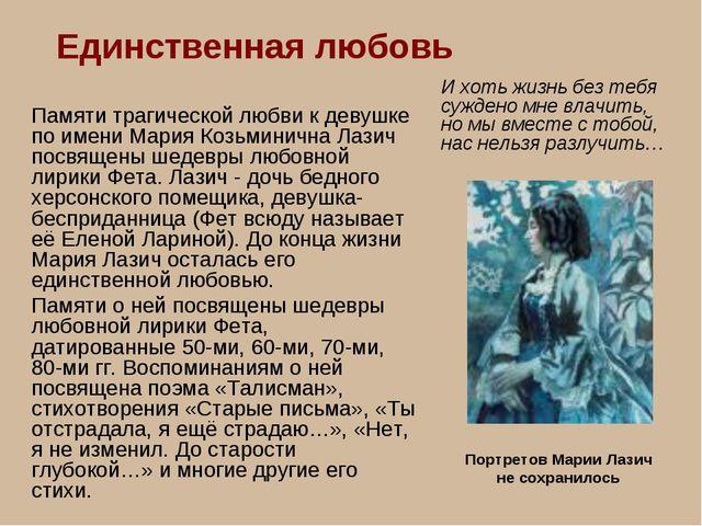 Единственная любовь Памяти трагической любви к девушке по имени Мария Козьмин...