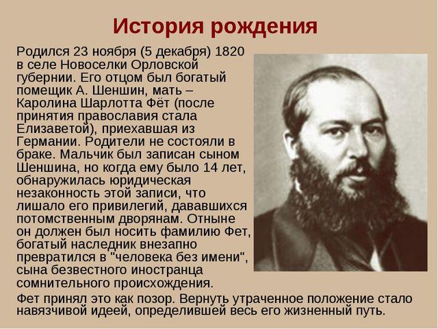 История рождения Родился 23 ноября (5 декабря) 1820 в селе Новоселки Орловско...