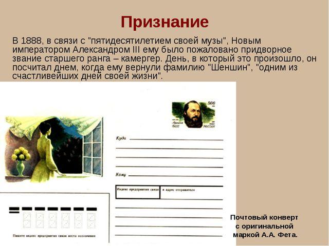 Признание Почтовый конверт с оригинальной маркой А.А. Фета. В 1888, в связи с...