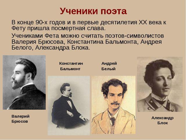 Ученики поэта В конце 90-х годов и в первые десятилетия XX века к Фету пришла...