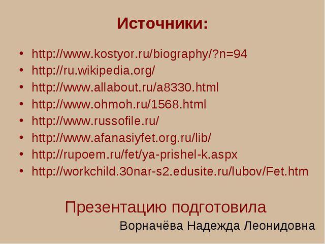 Источники: http://www.kostyor.ru/biography/?n=94 http://ru.wikipedia.org/ htt...