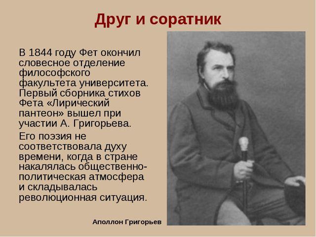 Друг и соратник В 1844 году Фет окончил словесное отделение философского факу...