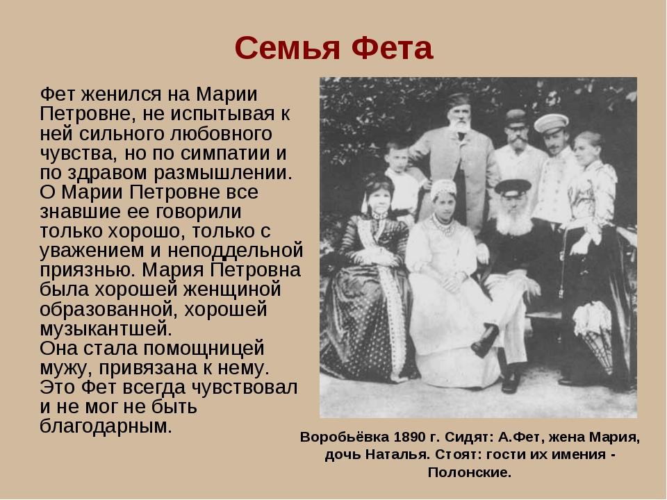 Семья Фета Фет женился на Марии Петровне, не испытывая к ней сильного любовно...
