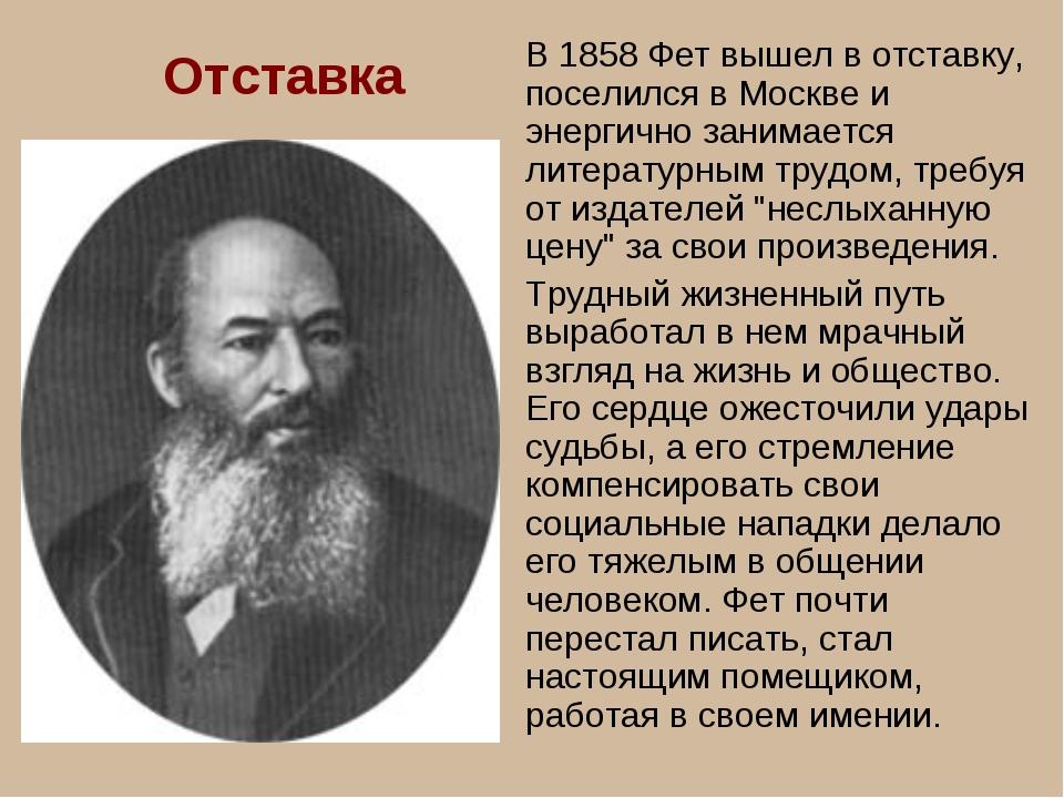 Отставка В 1858 Фет вышел в отставку, поселился в Москве и энергично занимает...