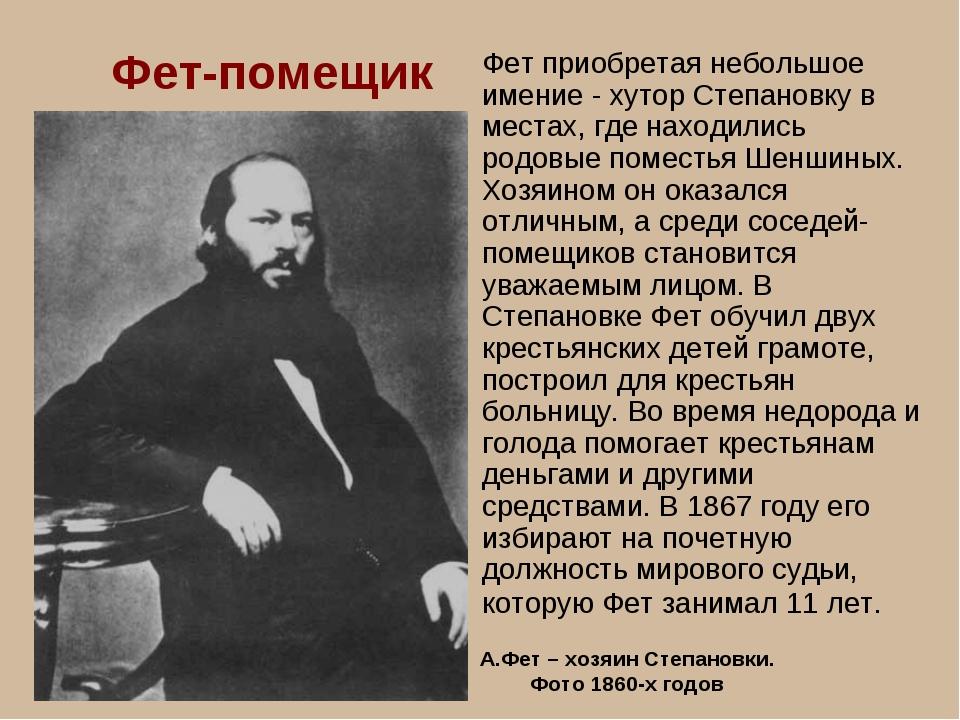 Фет-помещик Фет приобретая небольшое имение - хутор Степановку в местах, где...