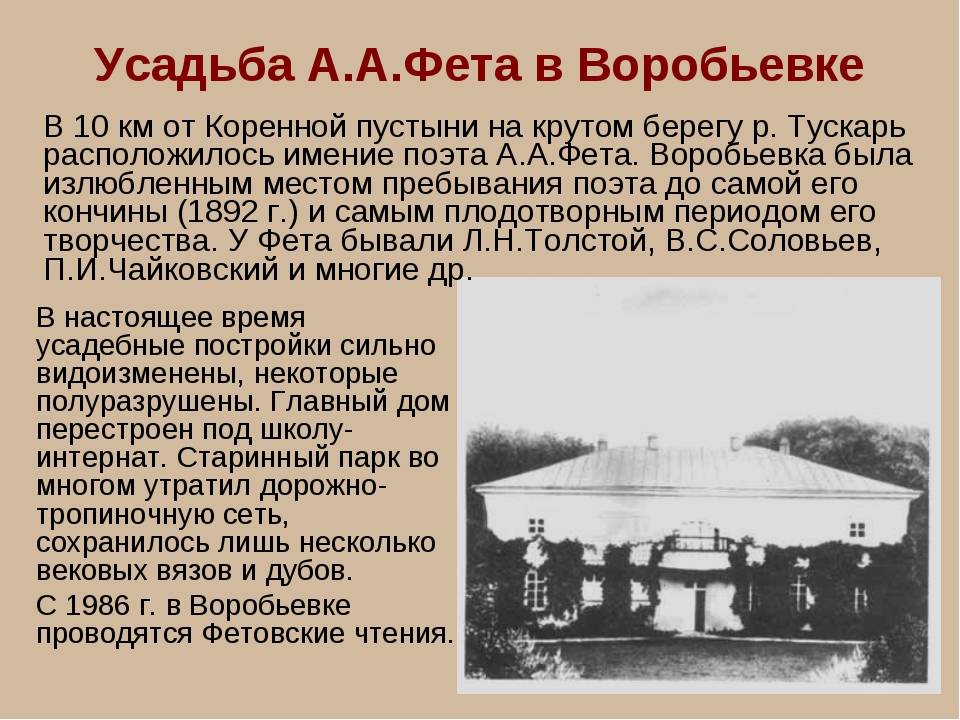 Усадьба А.А.Фета в Воробьевке В настоящее время усадебные постройки сильно ви...