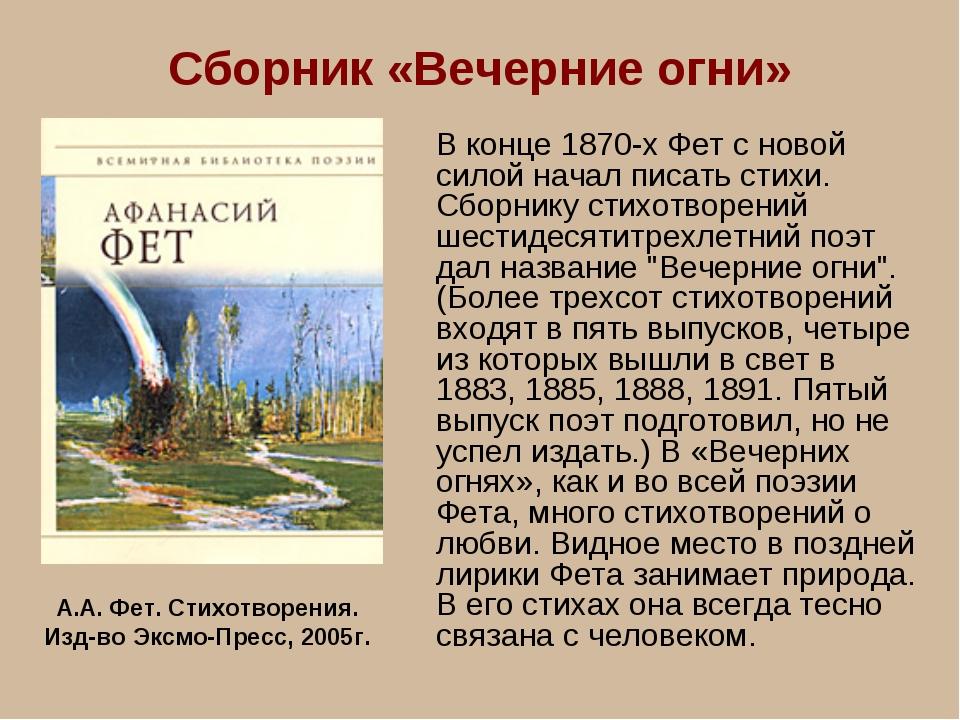 Сборник «Вечерние огни» В конце 1870-х Фет с новой силой начал писать стихи....
