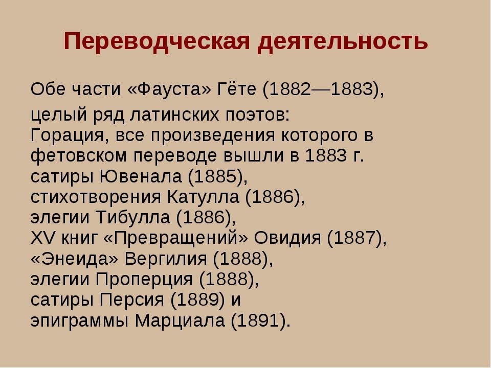 Переводческая деятельность Обе части «Фауста» Гёте (1882—1883), целый ряд лат...