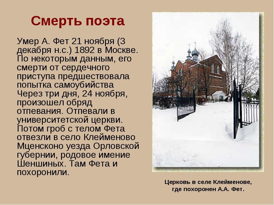 Смерть поэта Умер А. Фет 21 ноября (3 декабря н.с.) 1892 в Москве. По некотор...