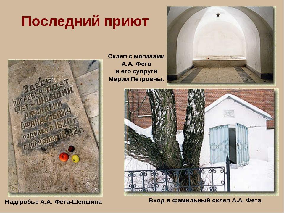 Последний приют Вход в фамильный склеп А.А. Фета Склеп с могилами А.А. Фета и...