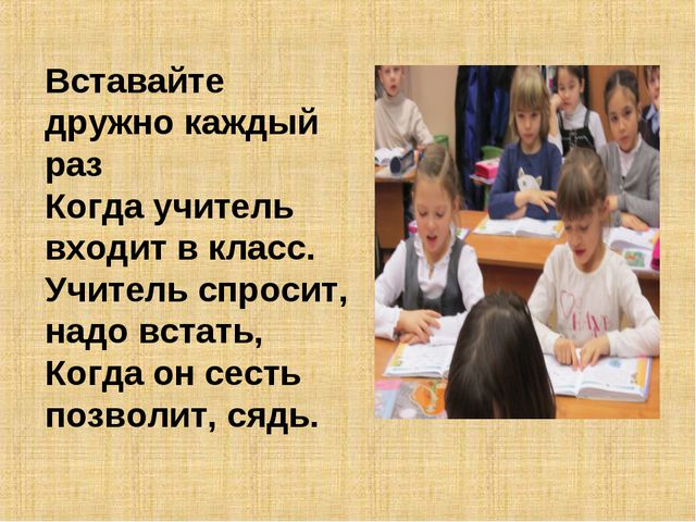 Вставайте дружно каждый раз Когда учитель входит в класс. Учитель спросит, на...