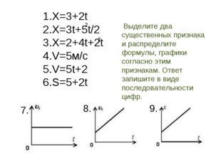 1.Х=3+2t 2.X=3t+5t/2 3.X=2+4t+2t 4.V=5м/с 5.V=5t+2 6.S=5+2t 7. 8. 9. 2 2 Выде